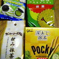 Photos: ホクホク(´∀`)
