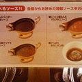 炭火焼ハンバーグカキヤス(選べるソース4)