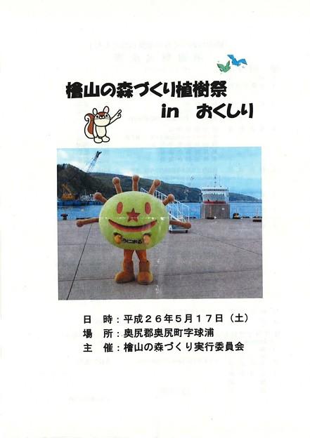 Photos: 檜山の森づくり植樹祭inおくしり(当日)_ページ_1