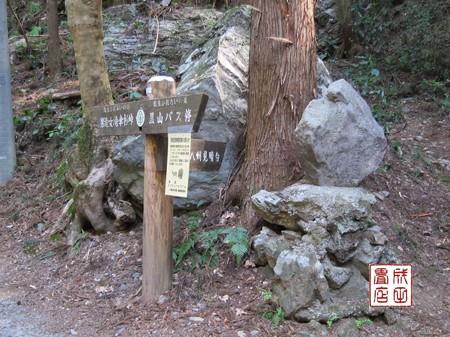 黒山三滝10