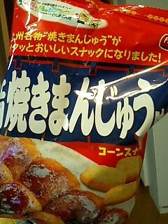 上州焼きまんじゅう味のコーンスナック