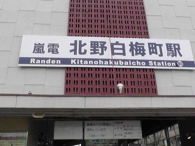 北野白梅町駅の写真8