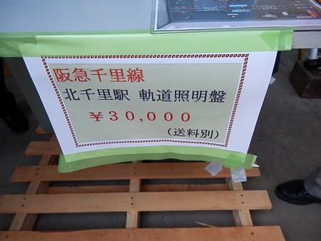 阪急春のレールウェイフェスティバル2014-2