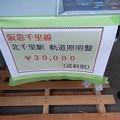 写真: 阪急春のレールウェイフェスティバル2014-2