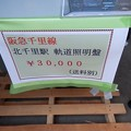 Photos: 阪急春のレールウェイフェスティバル2014-2