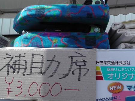 阪急バスお客様感謝Day25