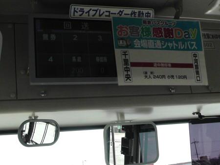阪急バスお客様感謝Day29