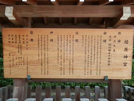 橿原神宮1