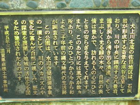 R306佐目トンネル旧道? 説明文