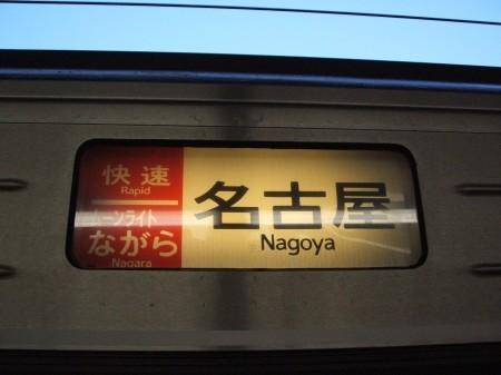 名古屋行きの字幕