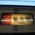 Photos: 07 名古屋行きの字幕