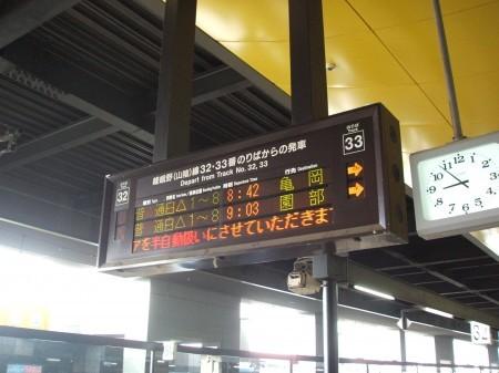 園部行きの列車に乗り換える、遅れていた