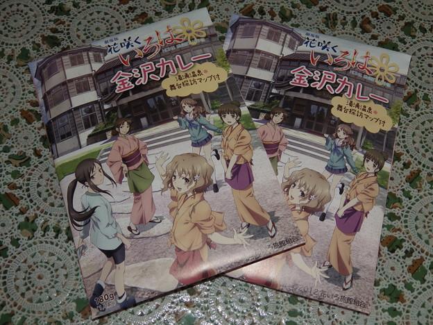 花咲くいろは 金沢カレー vol.1
