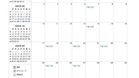 .Macに公開したカレンダー