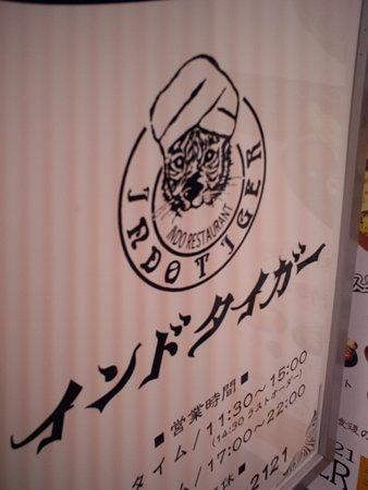 20090311_19(トラ)