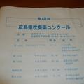 Photos: 第48回広島県吹奏楽コンクール