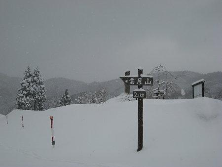 登山口まで2.4km地点