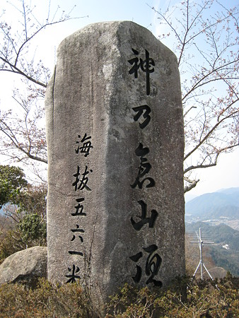 神ノ倉山山頂