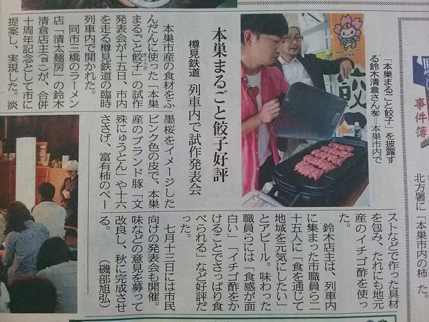 写真: 本巣まるごと餃子 樽見鉄道列車内で発表会