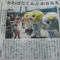 Photos: かわばたくんJr.お目見え