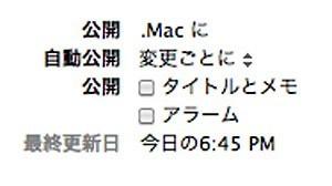 iCalの公開設定